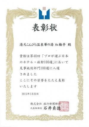 プロが選ぶ日本のホテル・旅館100選 に選ばれました