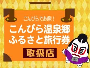 【完売しました】こんぴら温泉郷 ふるさと旅行券 全国大手コンビニで今日から販売!!