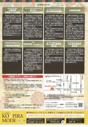 KONPIRA MODE~こんぴら詣で(さぬき歌舞伎まつり)