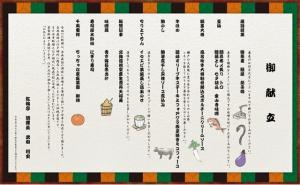 昨日開催しました! 「粋なくつろぎ亭+七夕美食会パート8」
