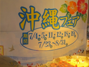 ★☆昼限定「丸忠ランチバイキング」 沖縄フェア 営業中!☆★