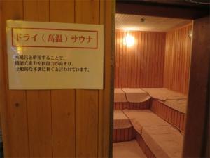 """女性風呂の「ドライサウナ」と「水風呂」で""""ととのえる""""を満喫!"""