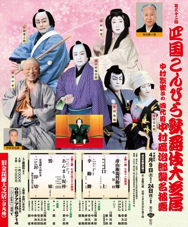歌舞伎観劇チケットお探しの方へ