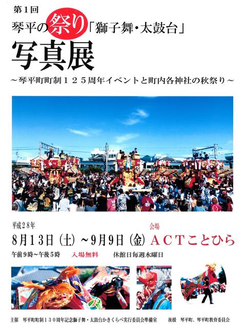 第1回琴平の祭り『獅子舞・太鼓台』写真展