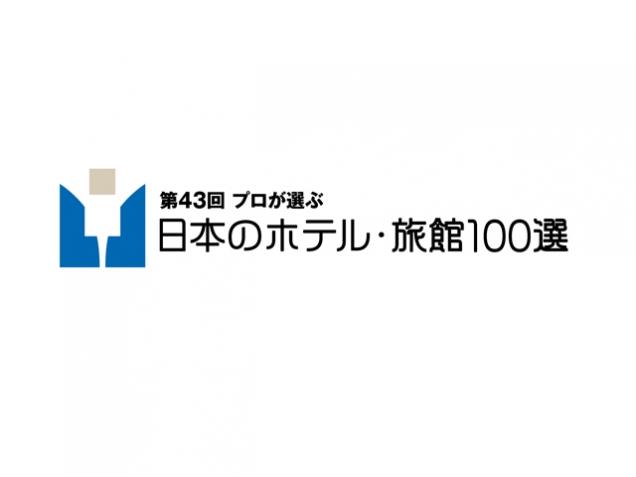 「第43回プロが選ぶ日本のホテル・旅館100選」に選ばれました
