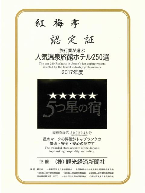 2017年度「人気温泉旅館ホテル250選」「5つ星の宿」に引き続き認定されました