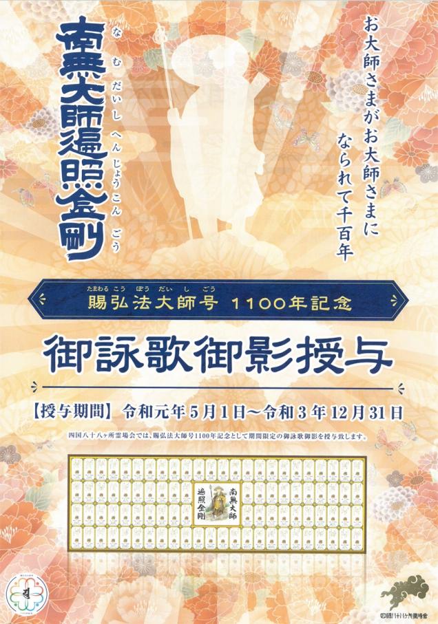 弘法大師号授与1100年記念事業のご案内