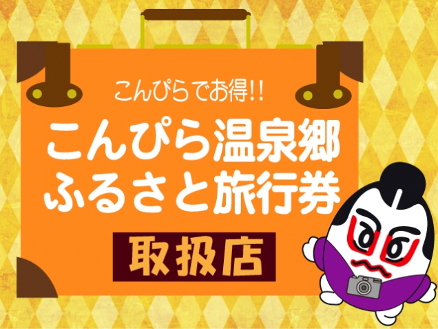 【こんぴら温泉郷 ふるさと旅行券】を利用してお得に泊まろう!!