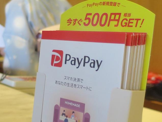 スマホ決済サービス『PayPay』導入しました!