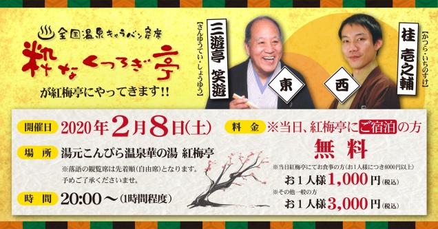 【2月8日開催】全国温泉キャラバン寄席~粋なくつろぎ亭 開催!