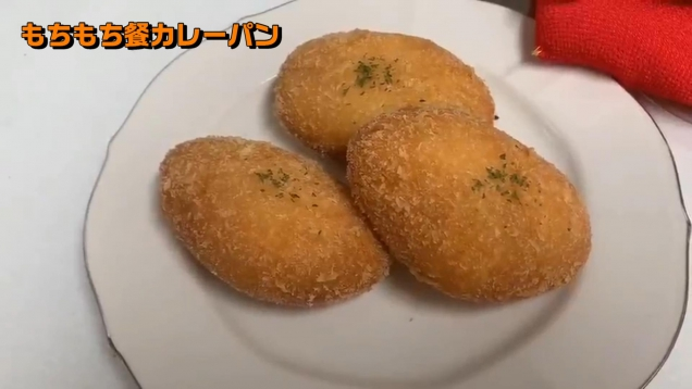 【公式】おうちで紅梅亭♪ もちもち餐カレーパン