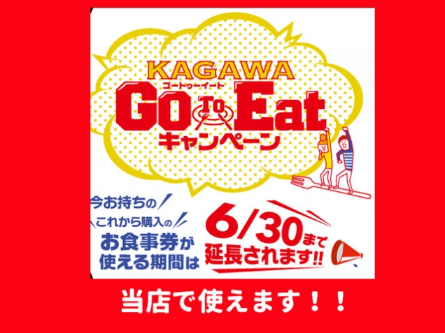 【KAGAWA GO TO イートキャンペーン】当館で利用できます!