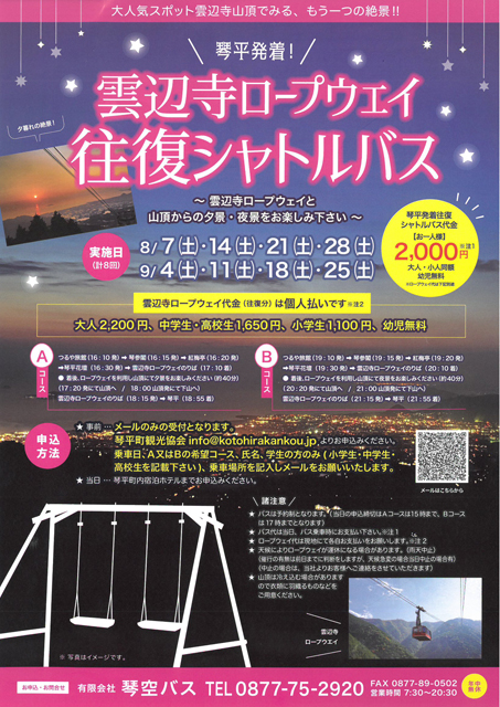【8月9月土曜限定】大人気スポット「雲辺寺山頂公園」から夕景・夜景を楽しめます♪琴平発着ツアーあり