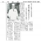 四国新聞に記載されました!!