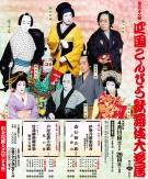 第三十一回「四国こんぴら歌舞伎大芝居」