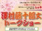 昨日「澤村藤十郎丈トークショー」開催されました!