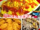 昭和の洋食フェア開催中
