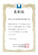 第41回 プロが選ぶ日本のホテル・旅館100選 今年も入選しました!