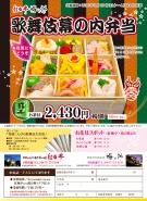 お花見に、ピクニックに…歌舞伎幕の内弁当