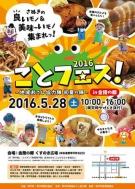 5月28日(土)限定で香川県琴平にて美味しいA級グルメとお酒などなど