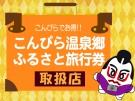 こんぴら温泉郷ふるさと旅行券 使えます!!