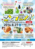 8月27日(土)限定「ことフェス!2016 in 高松」