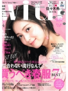 「with」4月号で紅梅亭が紹介されました。