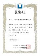 第42回プロが選ぶ日本のホテル・旅館100選 「総合部門」「施設部門」で受賞しました