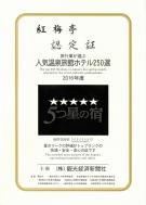 紅梅亭 旅行業が選ぶ人気温泉旅館ホテル250選に選ばれました。