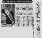 中村雀右衛門さんが一日警察署長に…!
