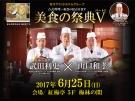 「美食の祭典Ⅴ」開催決定!!只今、ご予約受付中~