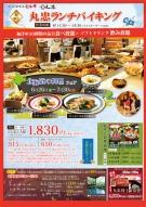 丸忠ランチバイキングより6月26日から新しく北海道の料理フェアスタート!