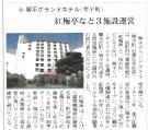 四国新聞「経済KAGAWA」のフォーカスに琴平グランドホテルが掲載されました。