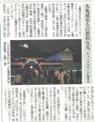 「丸亀城キャッスルロード」が開催中
