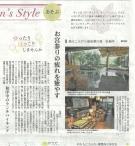9/30の四国新聞にて