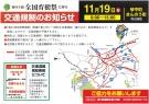 11月19日(日)の交通規制のお知らせです