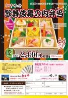歌舞伎弁当が販売中です^^