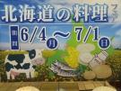 丸忠ランチバイキング「北海道の料理フェア」
