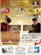 美食の祭典Ⅵ 7月1日(日)開催決定!