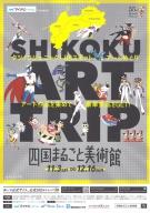 「四国まるごと美術館」タツノコジェニック!88ヶ所 アートめぐり