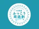 【残り日数あとわずか】13府県ふっこう周遊割 ※12月15日(土)宿泊なら間に合います!