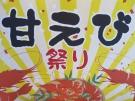 「丸忠ランチバイキング」甘えび祭り 始めました!!