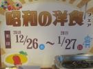 【丸忠ランチバイキング】昭和の洋食フェア はじまりました!!