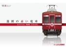 ことでん「還暦の赤い電車」3月6日 運行開始!