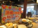 丸忠ランチバイキング「沖縄の料理フェア」 始まりました♪