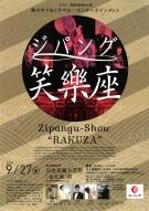 """9月27日 ジパング笑楽座~Zipang-Show """"RAKUZA"""""""