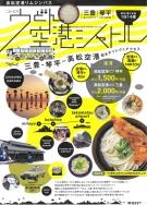 高松空港リムジンバス「うどん空港シャトル」が運行開始!