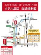 紅梅亭周辺 年末年始の交通規制図
