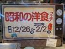 【丸忠ランチバイキング】昭和の洋食フェア★