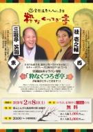 【2月8日開催】「粋なくつろぎ亭」のお知らせ